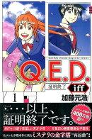 Q.E.D. iff-証明終了ー(1)