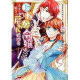 にわか令嬢は王太子殿下の雇われ婚約者(vol.1) (IDコミックス ZERO-SUMコミックス)