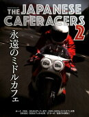 THE JAPANESE CAFERACERS(2)