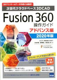 Fusion360操作ガイド アドバンス編(2020年版) 次世代クラウドベース3DCAD [ 三谷大暁 ]