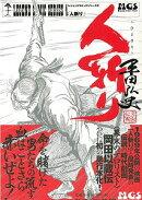 【バーゲン本】人斬り レジェンドコミックシリーズ4