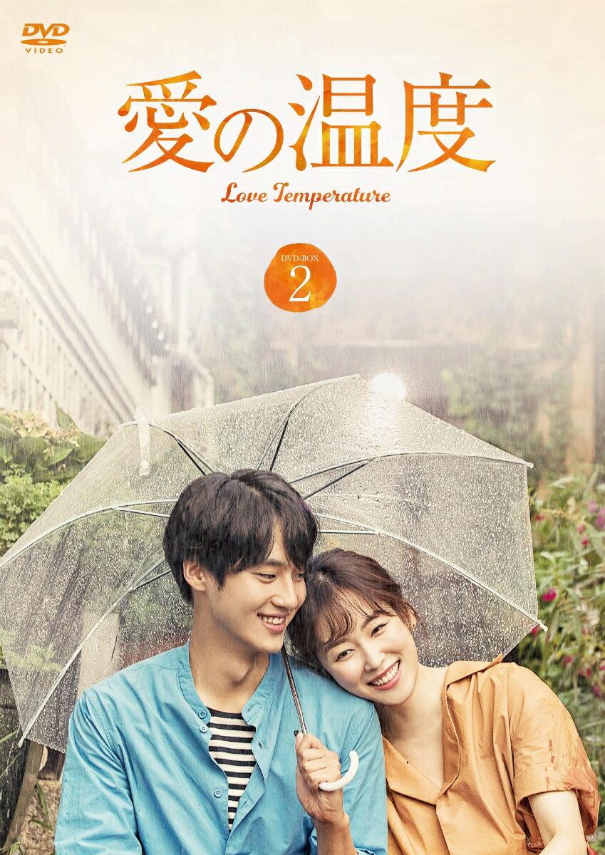愛の温度 DVD-BOX2 [ ソ・ヒョンジン ]