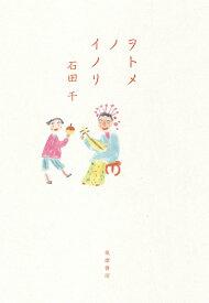 ヲトメノイノリ (単行本) [ 石田 千 ]