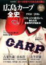 広島カープ全史 1950-2016 (B.B.mook)