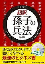 超訳孫子の兵法 [耳で聴く本オーディオブック] (<CD>) [ 許成準 ]