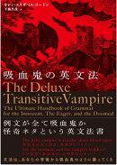吸血鬼の英文法