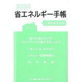 省エネルギー手帳(2020年版)
