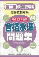 第二種衛生管理者免許試験対策合格水準問題集(平成27年度版)