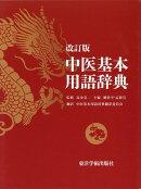 中医基本用語辞典改訂版
