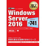 Windows Server2016試験番号:70-741 (EXAMPRESS MCP教科書)