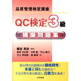 QC検定3級模擬問題集
