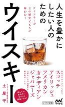 人生を豊かにしたい人のためのウイスキー