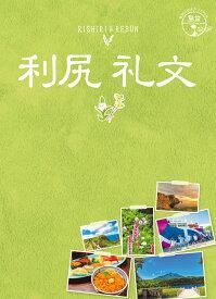 04 地球の歩き方JAPAN 島旅 利尻・礼文 [ 地球の歩き方編集室 ]