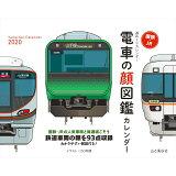 電車の顔図鑑カレンダー(2020) ([カレンダー])