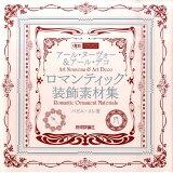 アール・ヌーヴォー&アール・デコロマンティック装飾素材集 (Design parts collection)