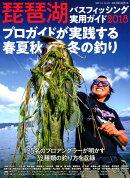 琵琶湖バスフィッシング実用ガイド(2018)