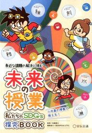 未来の授業 私たちのSDGs研究BOOK [ 佐藤真久(環境教育) ]