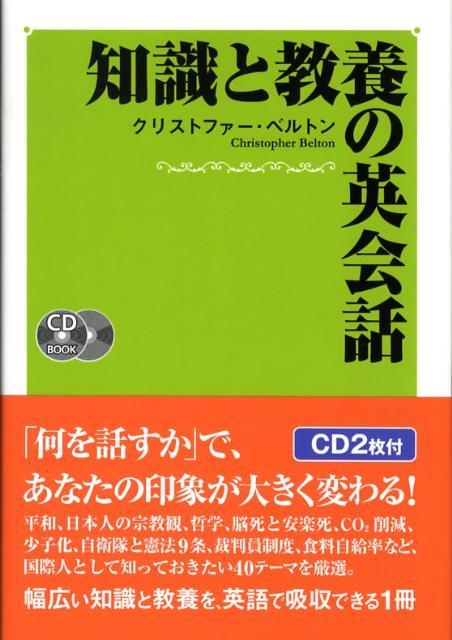 知識と教養の英会話 (CD book) [ クリストファー・ベルトン ]