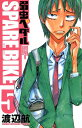 弱虫ペダルSPARE BIKE(5) (少年チャンピオンコミックス) [ 渡辺航 ]