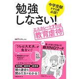 「勉強しなさい!」エスカレートすれば教育虐待 (日経DUALの本)