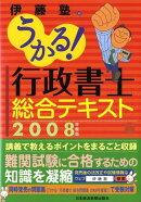 うかる!行政書士総合テキスト(2008年度版)
