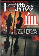 十三階の血