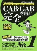 CAB・GAB完全突破法!(2020年度版)