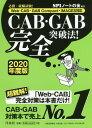 CAB・GAB完全突破法!(2020年度版) Web-CAB・GAB Compact・IMAGE [ SPIノートの会 ]