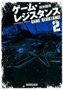 ゲーム・レジスタンス(2) (ゲームサイドブックス) [ 原田勝彦 ]