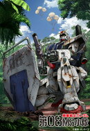 U.C.ガンダムBlu-rayライブラリーズ 機動戦士ガンダム 第08MS小隊【Blu-ray】