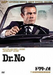 007 ドクター・ノオ TV放送吹替初収録特別版