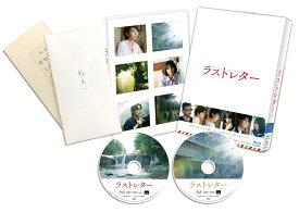ラストレター 豪華版【Blu-ray】 [ 松たか子 ]