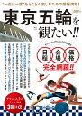 東京五輪を観たい!! (TJ MOOK)
