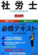 ナンバーワン社労士必修テキスト(平成22年度版)