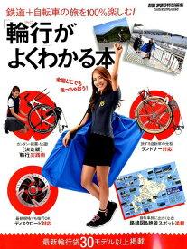 「輪行」がよくわかる本 鉄道+自転車の旅を100%楽しむ! (ヤエスメディアムック CYCLE SPORTS特別編集)
