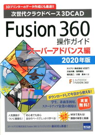 Fusion360操作ガイド スーパーアドバンス編(2020年版) 次世代クラウドベース3DCAD [ 三谷大暁 ]