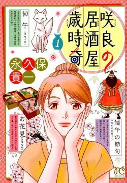 咲良の居酒屋歳時奇(1)