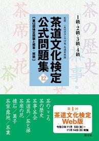 茶道文化検定公式問題集12 1級・2級・3級・4級 [ 一般財団法人 今日庵 ]