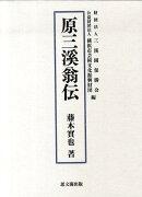 原三溪翁伝