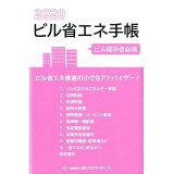 ビル省エネ手帳(2020年版)