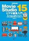 Movie Studio15ビデオ編集入門
