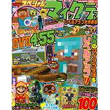 別冊てれびげーむマガジンスペシャル マインクラフトレベルアップ大作戦号 (カドカワゲームムック)