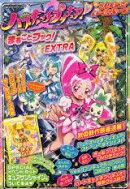 ハートキャッチプリキュア!&プリキュアオールスターズまるごとブック!EXTRA