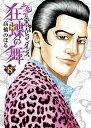 土竜の唄外伝 狂蝶の舞〜パピヨンダンス〜 8 [ 高橋 のぼる ]