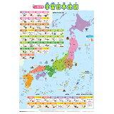学習日本地図 小学低学年 (キッズレッスン)