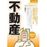不動産(2019年度版) (産業と会社研究シリーズ)