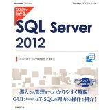 ひと目でわかるSQL Server 2012 (TechNet ITプロシリーズ)