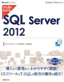 ひと目でわかるSQL Server 2012 (TechNet ITプロシリーズ) [ 沖要知 ]