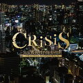 【楽天】CRISIS 公安機動捜査隊特捜班 ORIGINAL SOUNDTRACK