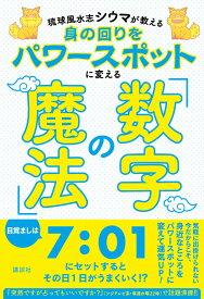 琉球風水志シウマが教える 身の回りをパワースポットに変える「数字の魔法」 (アーティストシリーズM) [ シウマ ]
